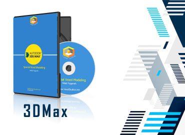 پکیج آموزش 3DMax