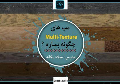 آموزش ساخت مپ Multitexture
