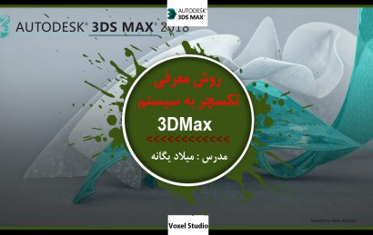 شناختن تکسچر به 3Dmax