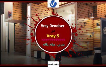 آموزش Vray Denoiser در ویری 5