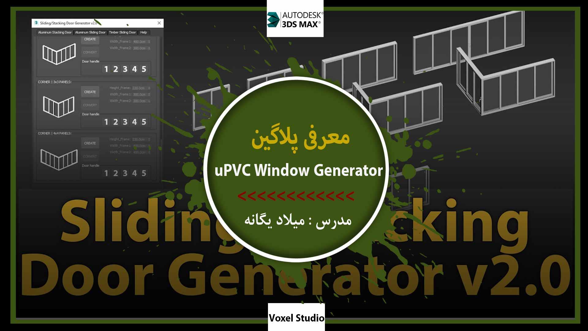 دانلود پلاگین Upvc window Generator 2.0