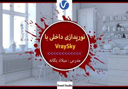 آموزش نورپردازی با VraySky