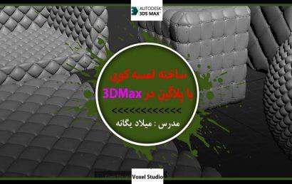 آموزش مدلینگ لمسه با پلاگین در 3DMax