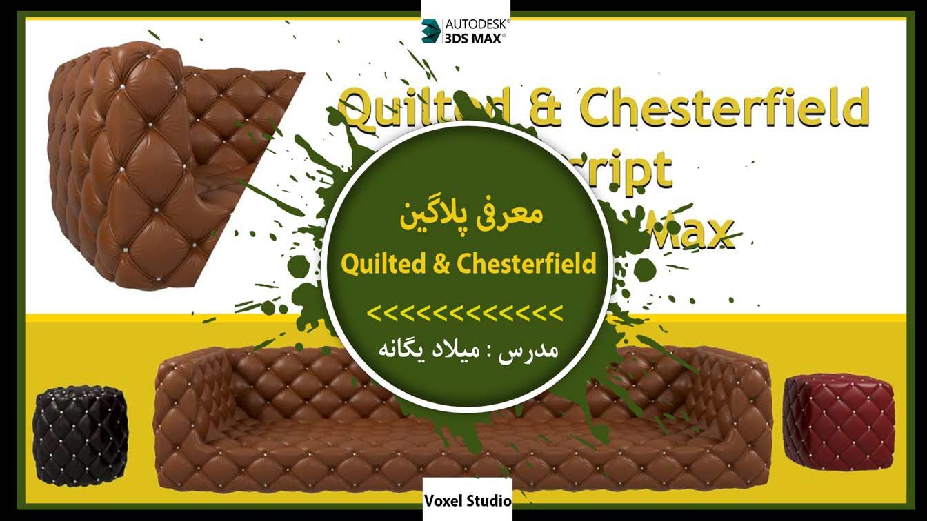 دانلود پلاگین Quilted & Chesterfield